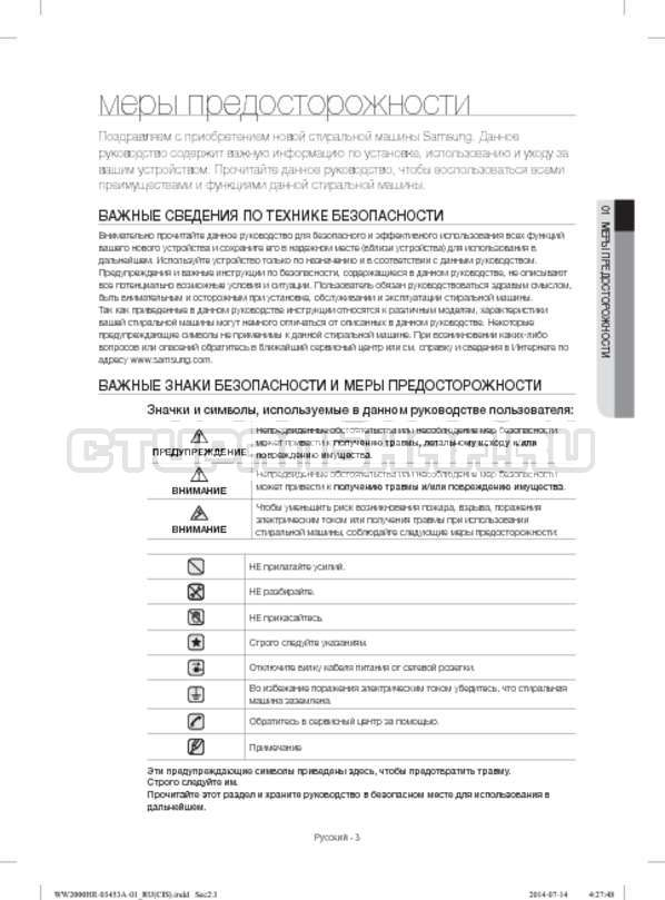 Инструкция Samsung WW60H2210EWDLP страница №3