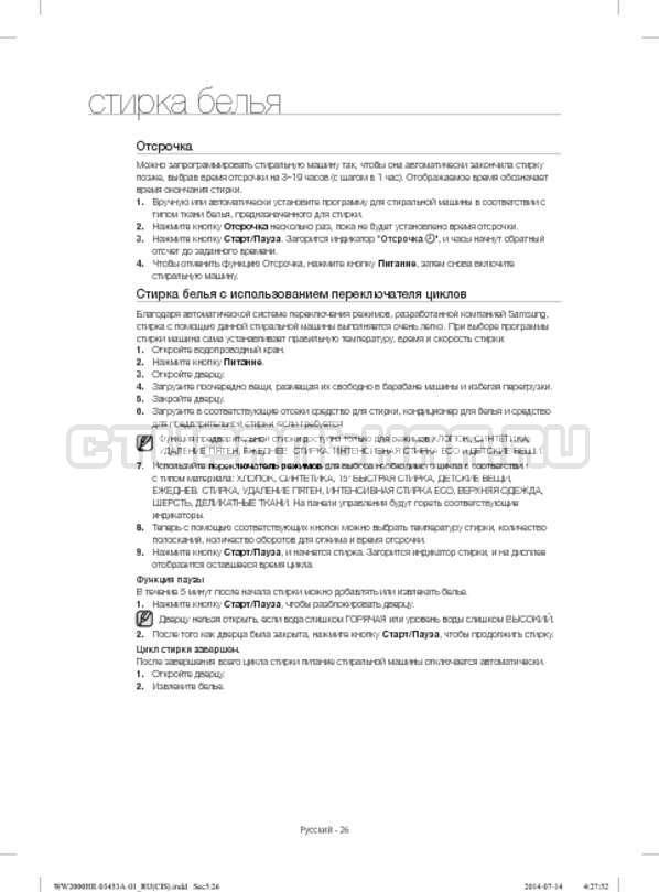 Инструкция Samsung WW60H2210EWDLP страница №26