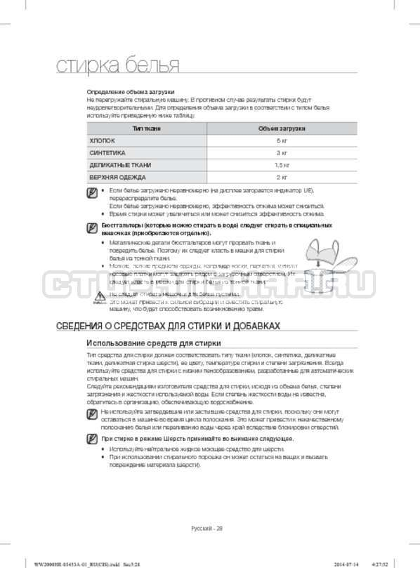 Инструкция Samsung WW60H2210EWDLP страница №28