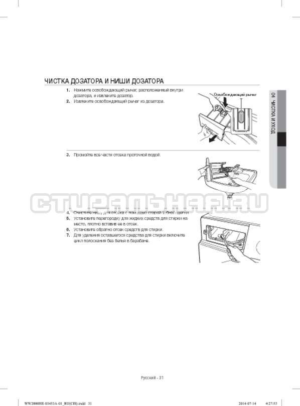 Инструкция Samsung WW60H2210EWDLP страница №31