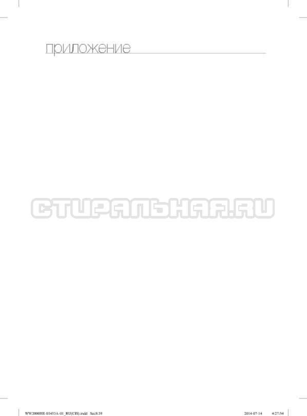 Инструкция Samsung WW60H2210EWDLP страница №39