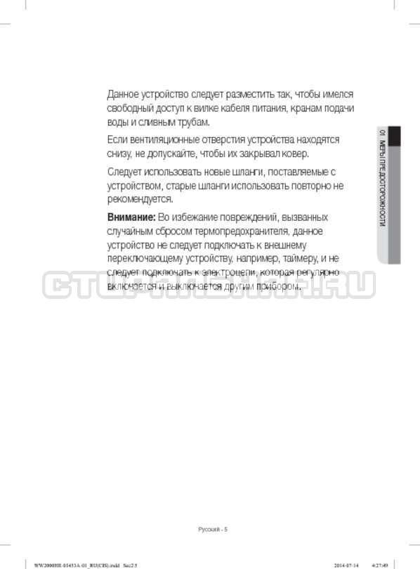 Инструкция Samsung WW60H2210EWDLP страница №5