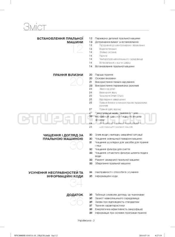 Инструкция Samsung WW60H2210EWDLP страница №42
