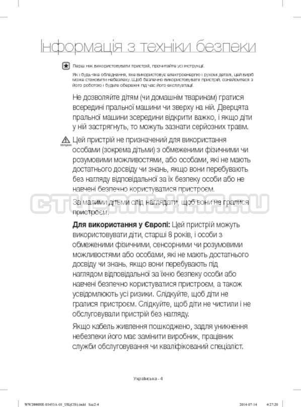 Инструкция Samsung WW60H2210EWDLP страница №44