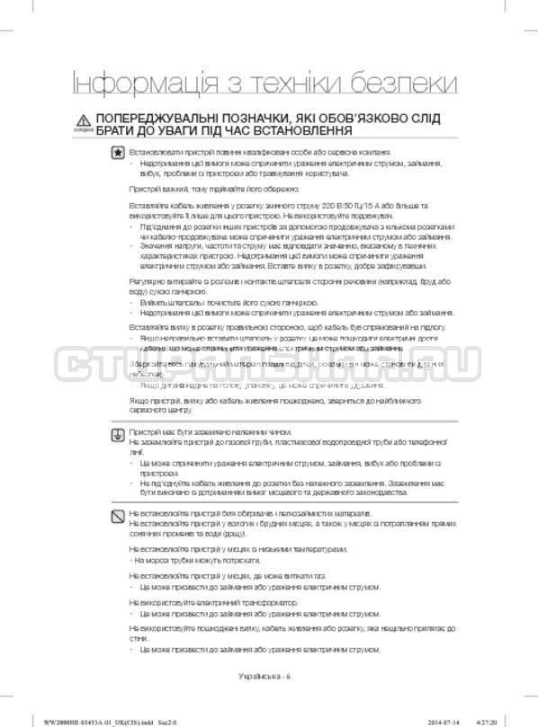 Инструкция Samsung WW60H2210EWDLP страница №46