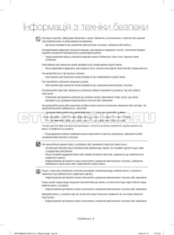 Инструкция Samsung WW60H2210EWDLP страница №48