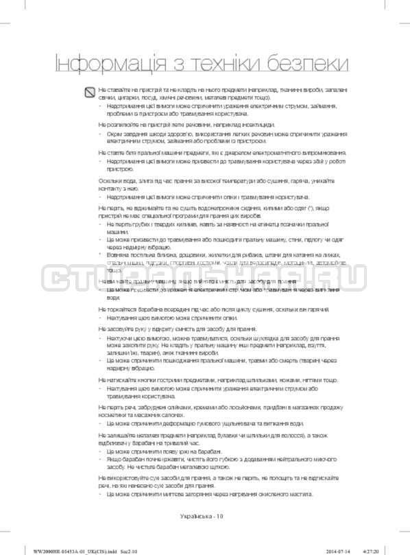 Инструкция Samsung WW60H2210EWDLP страница №50