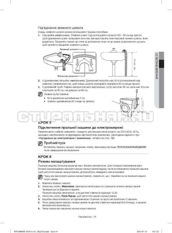 Инструкция Samsung WW60H2210EWDLP страница №59