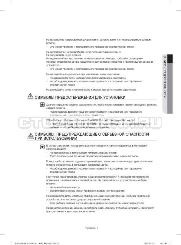 Инструкция Samsung WW60H2210EWDLP страница №7