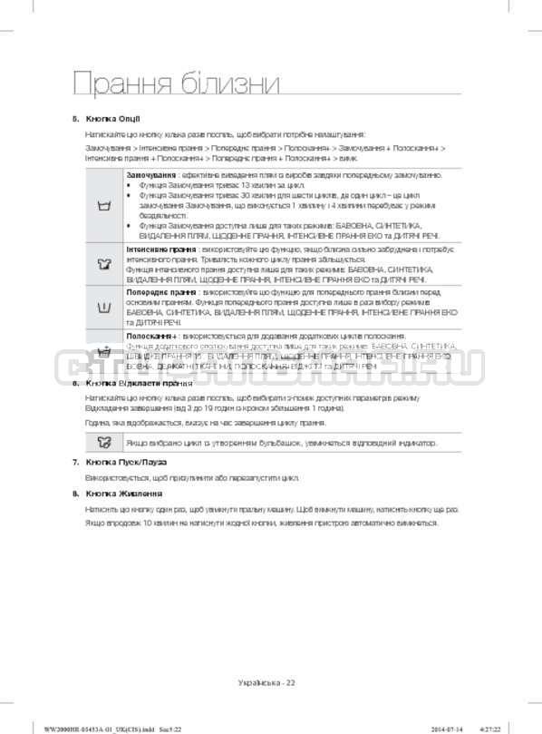 Инструкция Samsung WW60H2210EWDLP страница №62