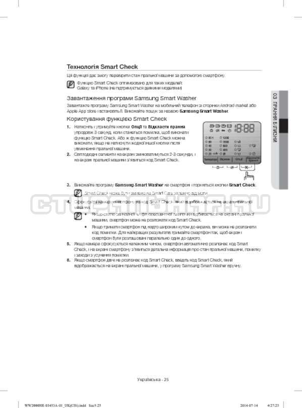 Инструкция Samsung WW60H2210EWDLP страница №65