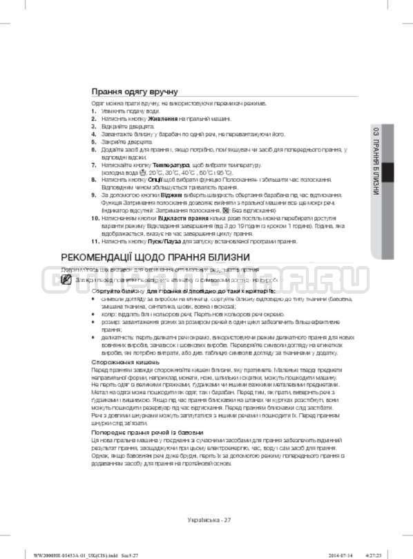 Инструкция Samsung WW60H2210EWDLP страница №67