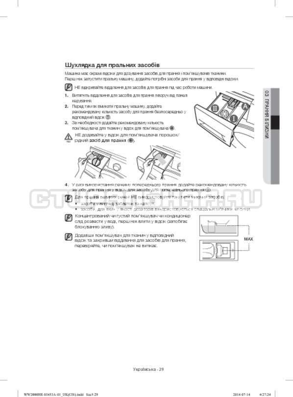 Инструкция Samsung WW60H2210EWDLP страница №69