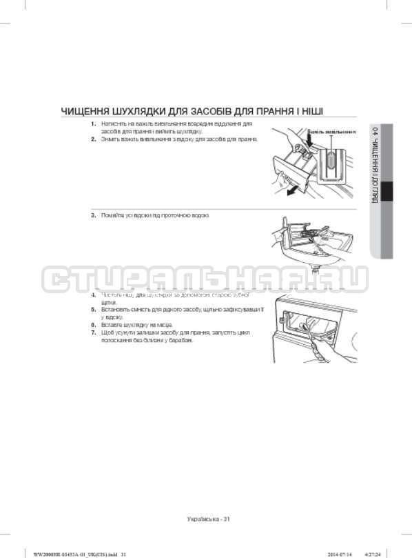 Инструкция Samsung WW60H2210EWDLP страница №71