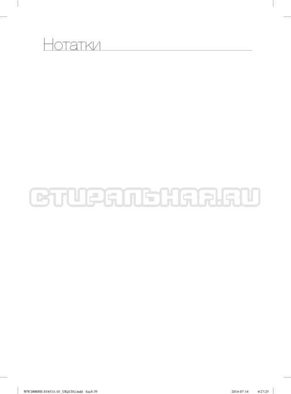 Инструкция Samsung WW60H2210EWDLP страница №79