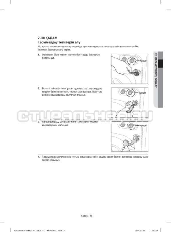 Инструкция Samsung WW60H2210EWDLP страница №95