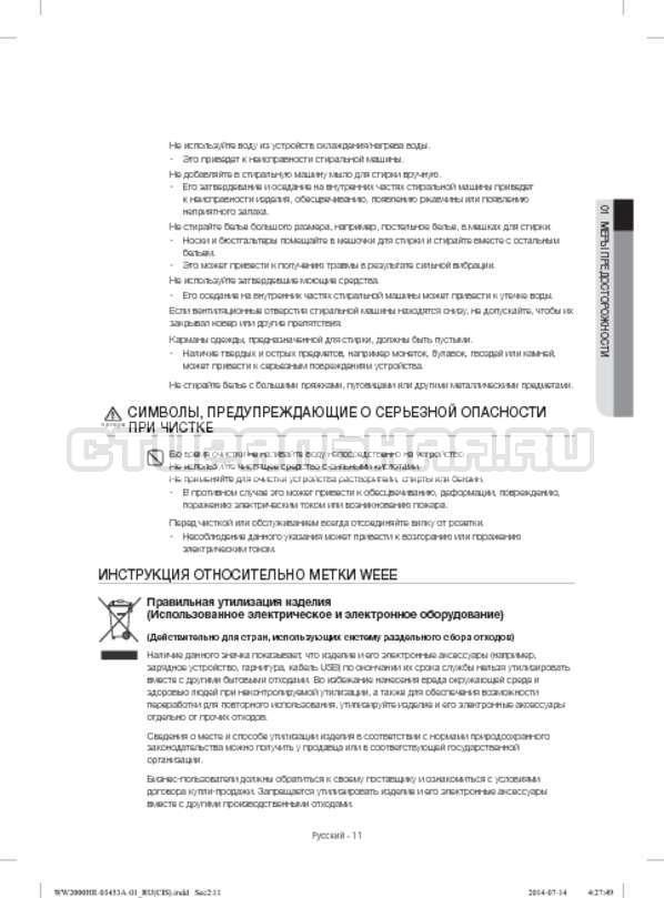 Инструкция Samsung WW60H2220EWDLP страница №11