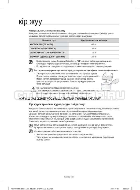 Инструкция Samsung WW60H2220EWDLP страница №108