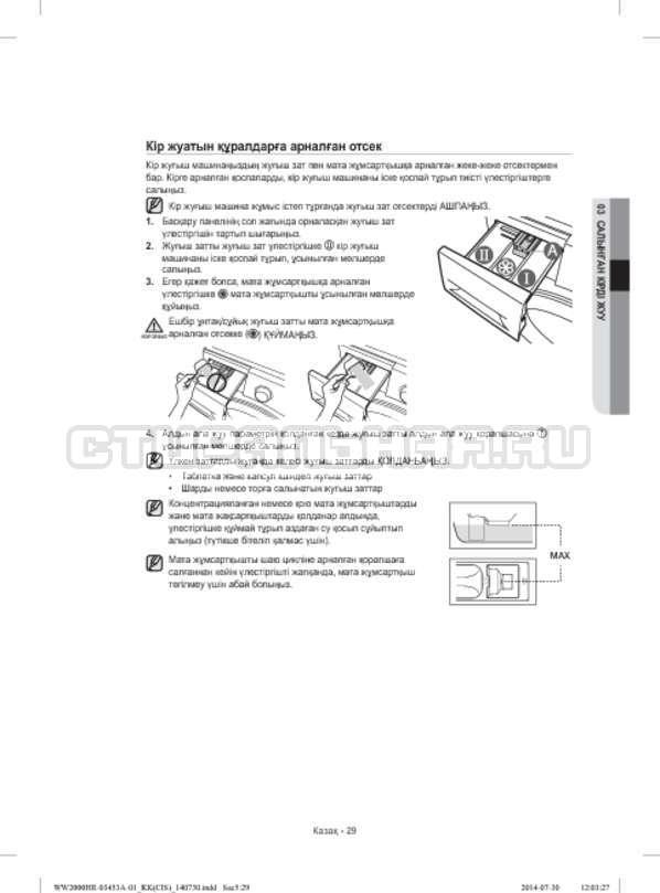 Инструкция Samsung WW60H2220EWDLP страница №109