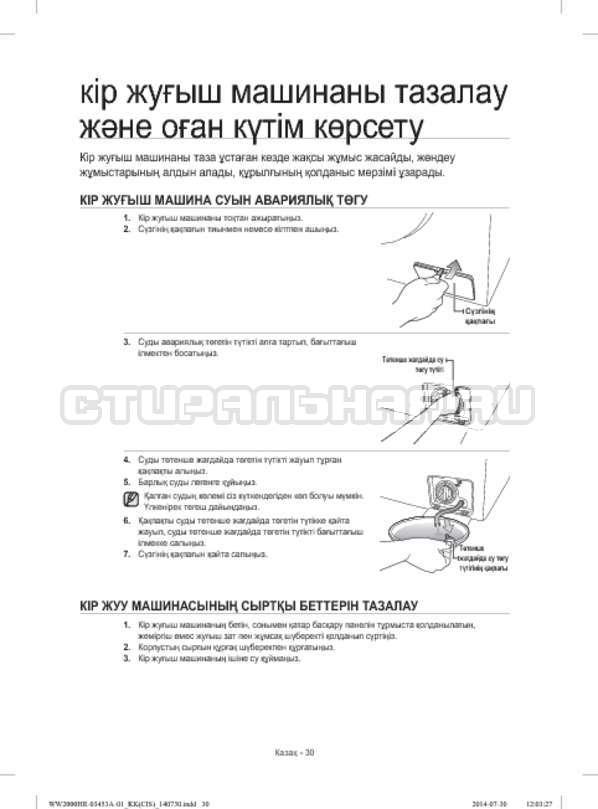 Инструкция Samsung WW60H2220EWDLP страница №110