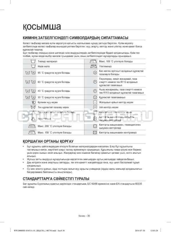 Инструкция Samsung WW60H2220EWDLP страница №116