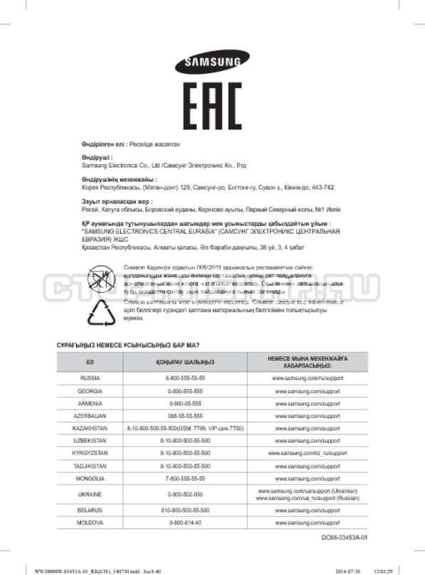Инструкция Samsung WW60H2220EWDLP страница №120