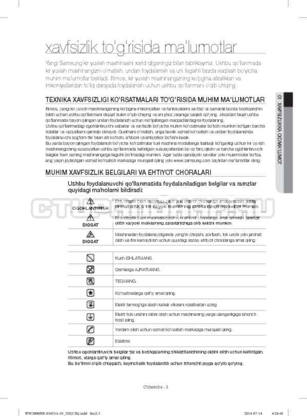Инструкция Samsung WW60H2220EWDLP страница №123