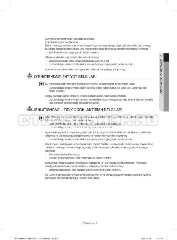 Инструкция Samsung WW60H2220EWDLP страница №127