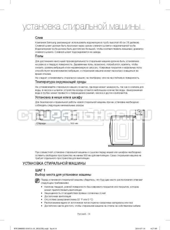 Инструкция Samsung WW60H2220EWDLP страница №14