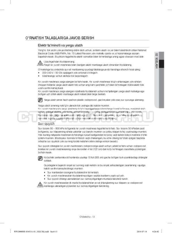 Инструкция Samsung WW60H2220EWDLP страница №133
