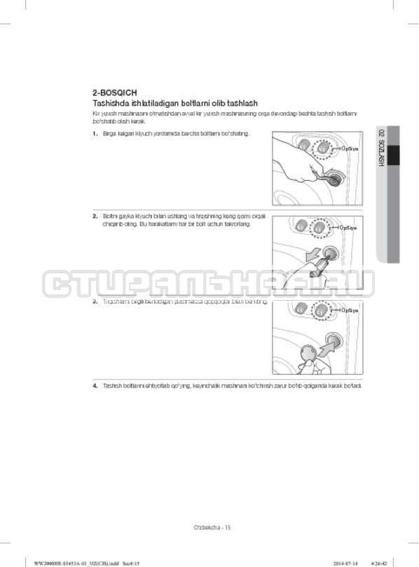 Инструкция Samsung WW60H2220EWDLP страница №135