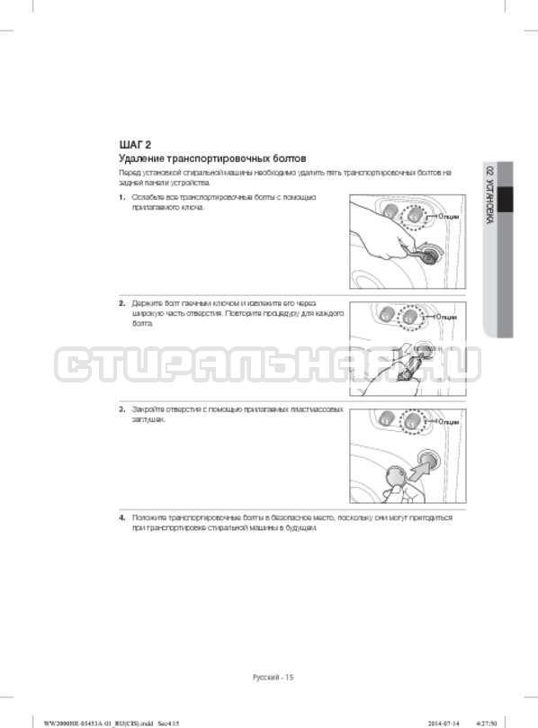 Инструкция Samsung WW60H2220EWDLP страница №15