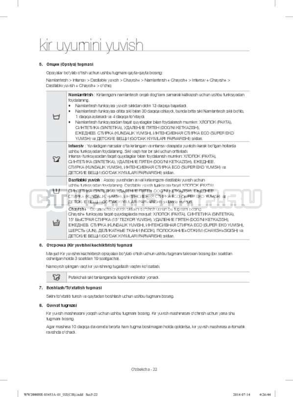 Инструкция Samsung WW60H2220EWDLP страница №142