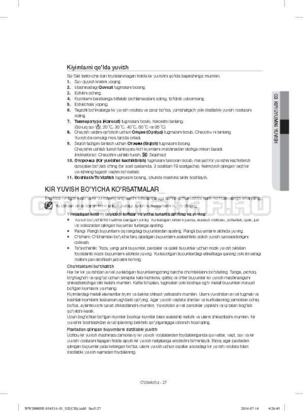 Инструкция Samsung WW60H2220EWDLP страница №147