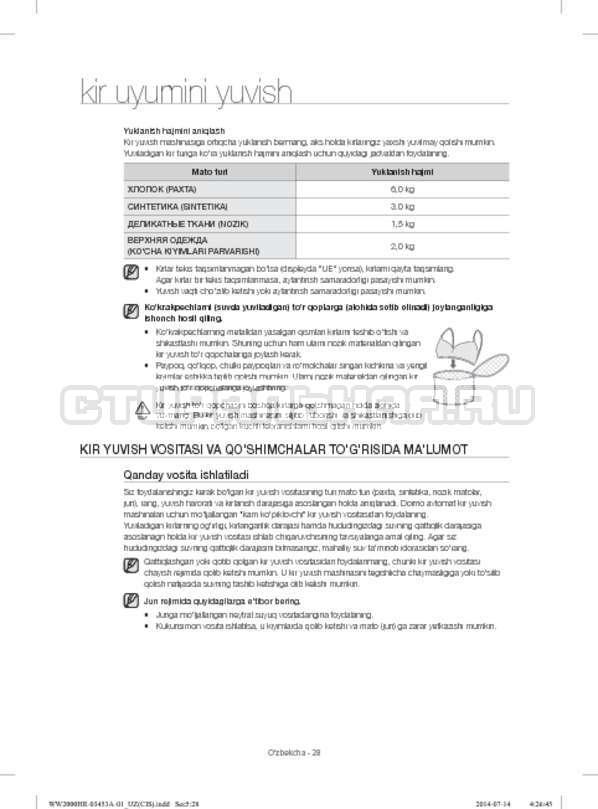 Инструкция Samsung WW60H2220EWDLP страница №148