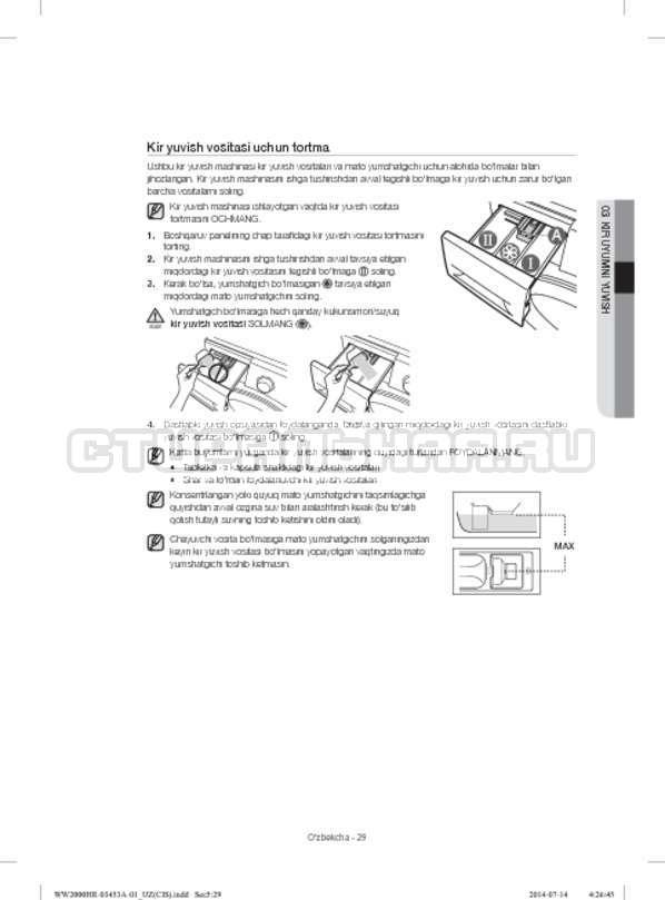 Инструкция Samsung WW60H2220EWDLP страница №149