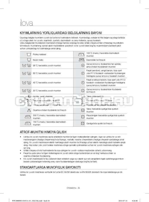 Инструкция Samsung WW60H2220EWDLP страница №156