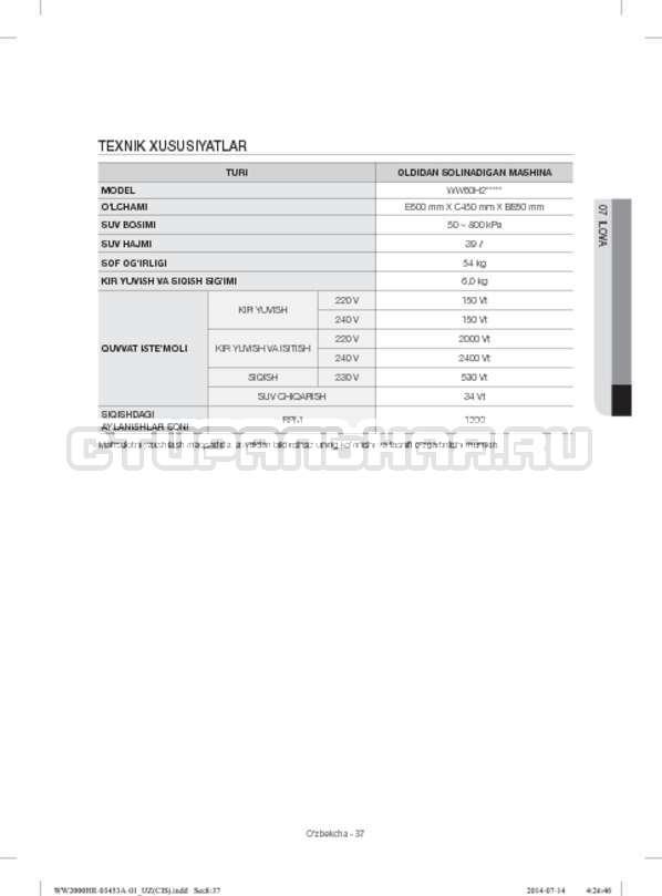Инструкция Samsung WW60H2220EWDLP страница №157