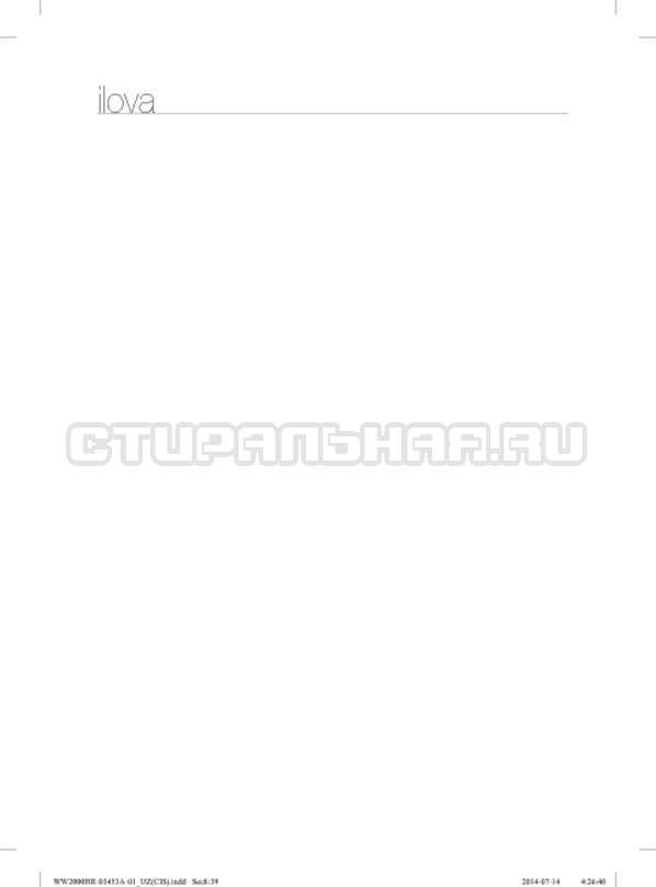 Инструкция Samsung WW60H2220EWDLP страница №159