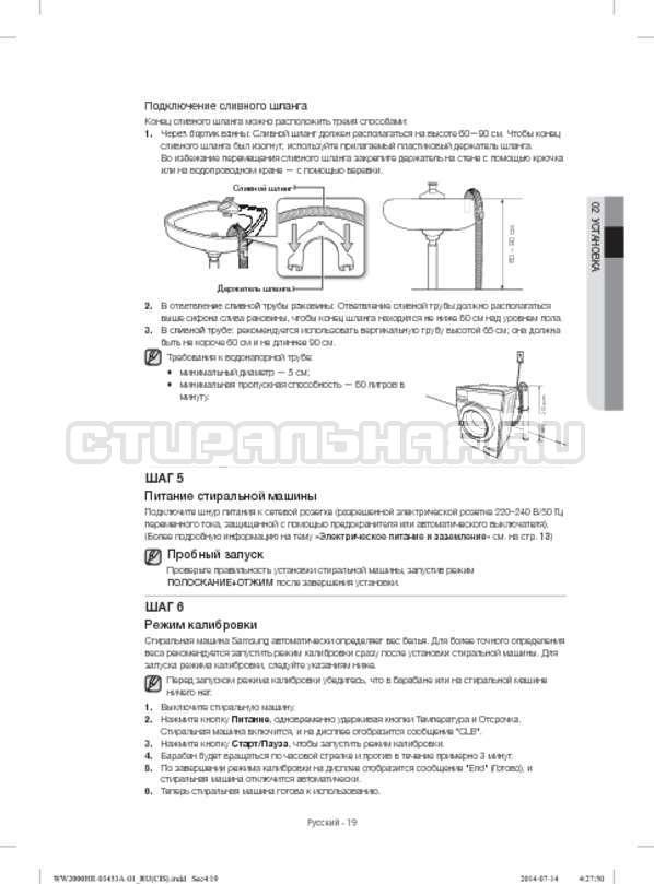 Инструкция Samsung WW60H2220EWDLP страница №19