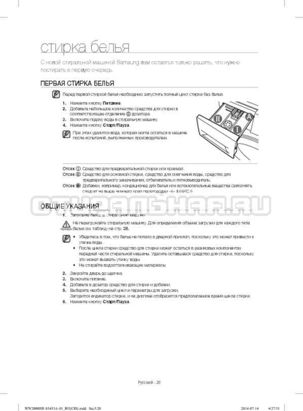 Инструкция Samsung WW60H2220EWDLP страница №20