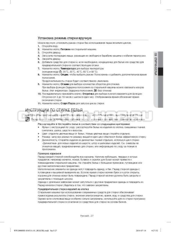 Инструкция Samsung WW60H2220EWDLP страница №27