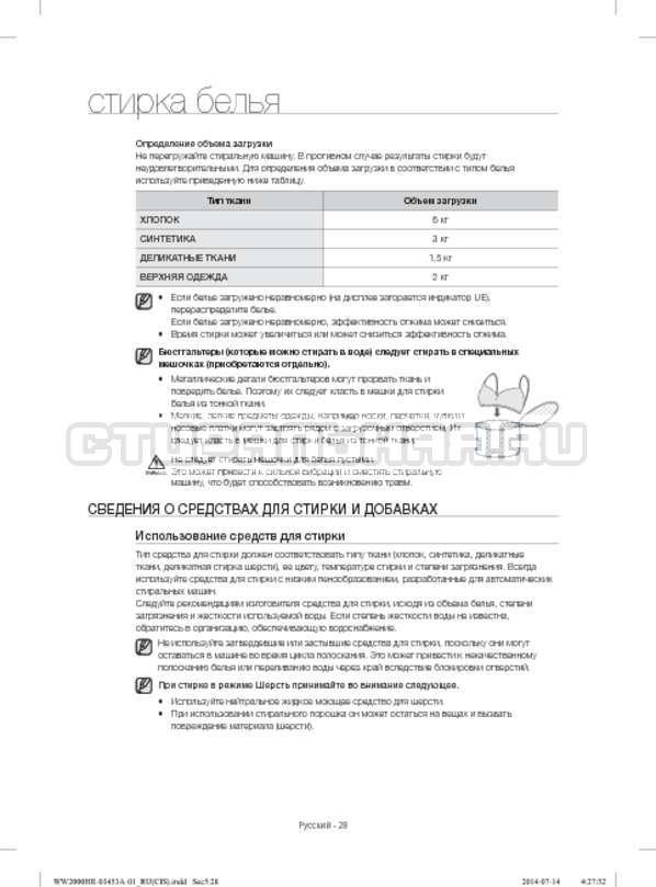 Инструкция Samsung WW60H2220EWDLP страница №28