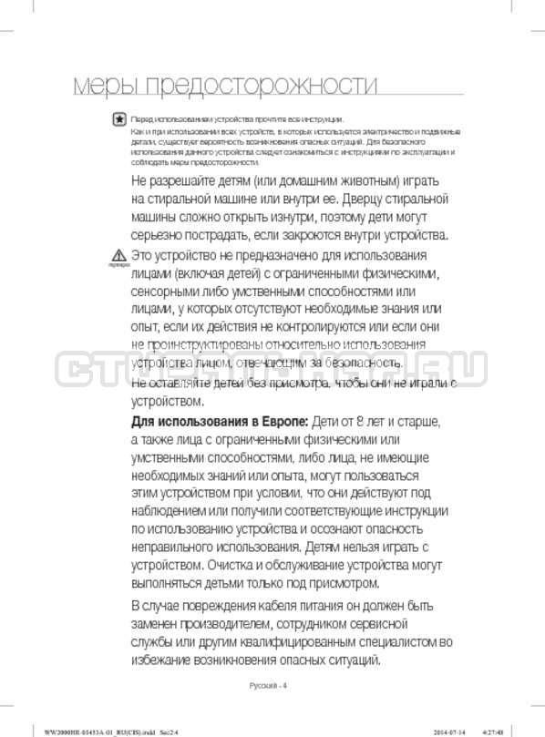 Инструкция Samsung WW60H2220EWDLP страница №4