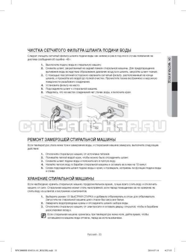 Инструкция Samsung WW60H2220EWDLP страница №33