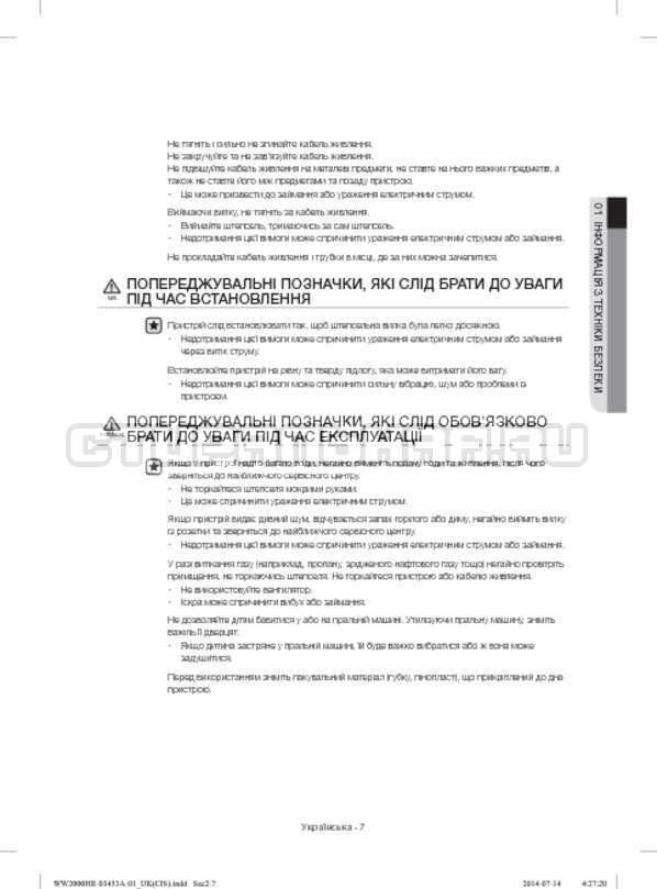 Инструкция Samsung WW60H2220EWDLP страница №47