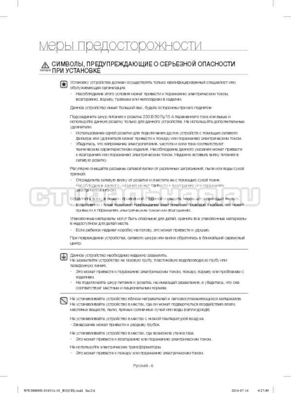 Инструкция Samsung WW60H2220EWDLP страница №6