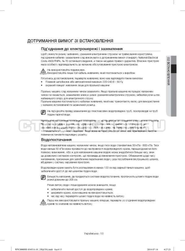 Инструкция Samsung WW60H2220EWDLP страница №53