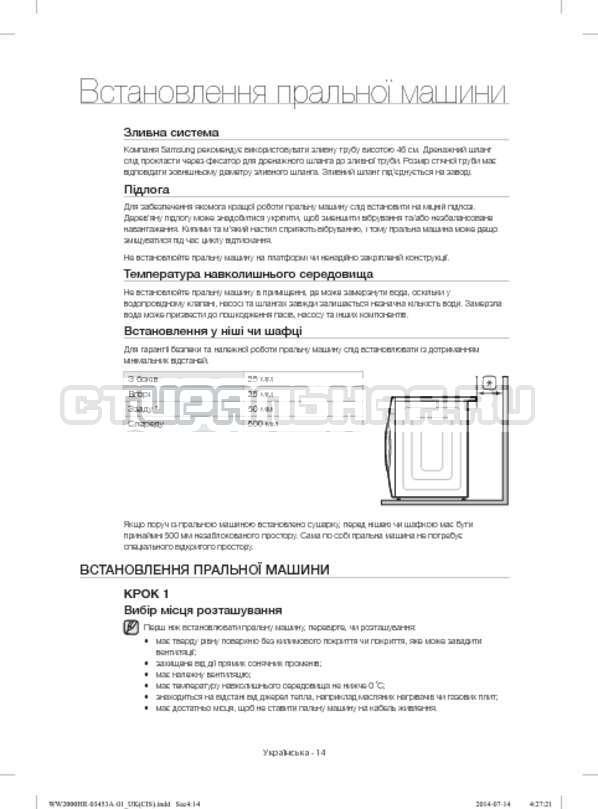 Инструкция Samsung WW60H2220EWDLP страница №54