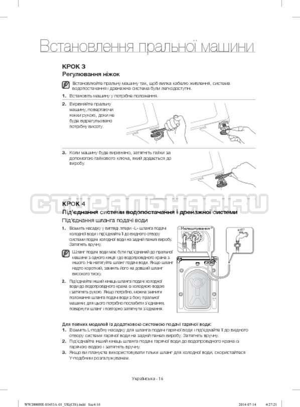 Инструкция Samsung WW60H2220EWDLP страница №56
